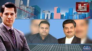 Chaudhry Nisar Aur PMLN | Awaz | SAMAA TV | 11 June 2018