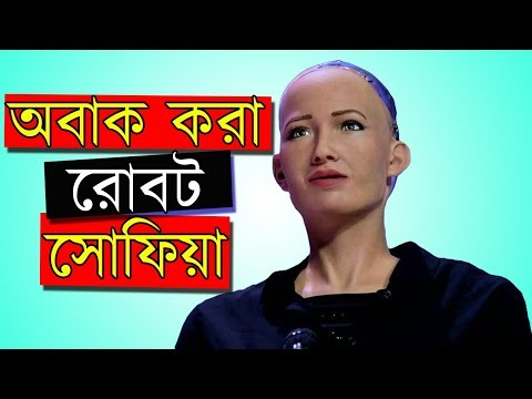 অবাক করা রোবট সুফিয়া । Meet Robot Sophia | The first robot declared a citizen by Saudi Arabia