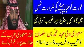 Mohammed bin Salman, Saudi crown prince 60 Minutes Interview || Modern Islam Of Saudi Arabia