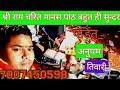 तर्ज़,धीरे धीरे से मेरी,श्री Ramayana path Pt Anupam Tiwari,लाजवाब एक बार इस विडियो को जरूर देखे,
