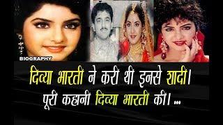दिव्या भारती ने करी थी इनसे शादी । पूरी कहानी दिव्या भारती की। ...