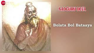 Bolata Bol Bataaya | Full Audio | Sadguru Deva | Gujarati Devotional Songs