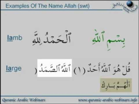 Learn Quran with tajweed online (2/2) - The Name Of Allah (swt) And AllahHumma