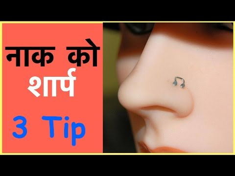 Nose shaping exercise | How to make nose sharper naturally | sharp nose exercise