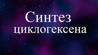 Download Синтез циклогексена (synthesis of cyclohexene) Video