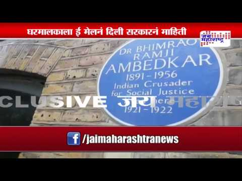 Maharashtra to buy Ambedkar's London house in 15 days