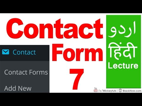 How to Use Contact Form 7 in Wordpress | Urdu/Hindi Tutorial