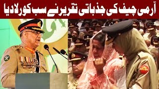 Army Chief General Bajwa pays tribute to Martyrs - 12 April 2018 - Express News