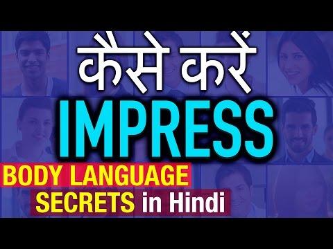 कैसे करें Impress? : 5 Secrets of Body Language in Hindi by Him-eesh