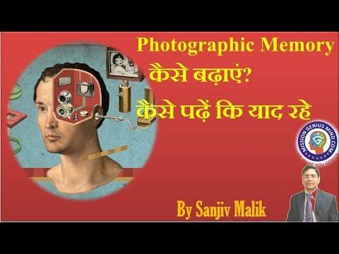 कैसे पढ़ें कि याद रहे, Photographic Memory कैसे बढ़ाएं? Study Tips Hindi
