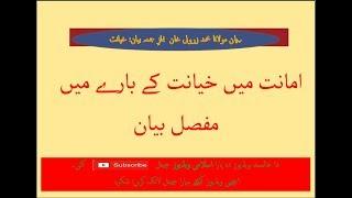 SHAB-E-JUMA-12-Jan-2018مفتی زرولی خان بیان امانت میں خیانت کے بارے میں