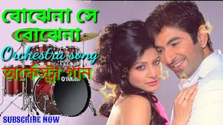 Bujhena se bujhena Bangla movie Orchestra song