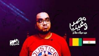 مصر و غينيا - تصحيح الأخطاء في عيد ميلاد ابو صلاح