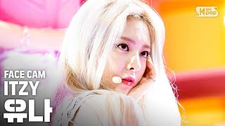 Download [페이스캠4K/고음질] 있지 유나 'ICY' (ITZY YUNA FaceCam)│@SBS Inkigayo 2019.8.4 Video