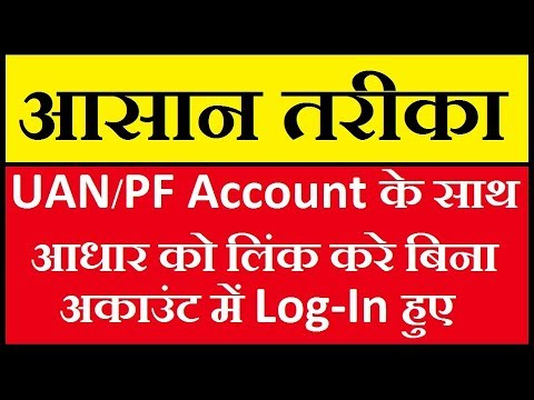 How to Link Aadhar Card With PF Account Online - UAN के साथ में अपने आधार कार्ड को कैसे लिंक करे