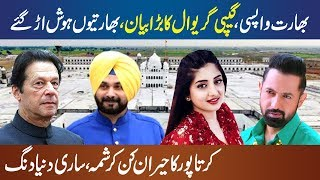 Indian Actor Gippy Grewal Visits Nankana Sahib Pakistan || Kartarpur