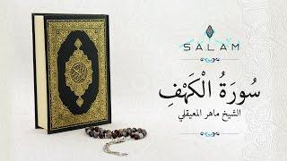 القرآن الكريم كامل مع الكلمات