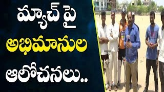 #IndiaPak Cricket World Cup ||  Fans Huge Response On Today Match || Adilabad