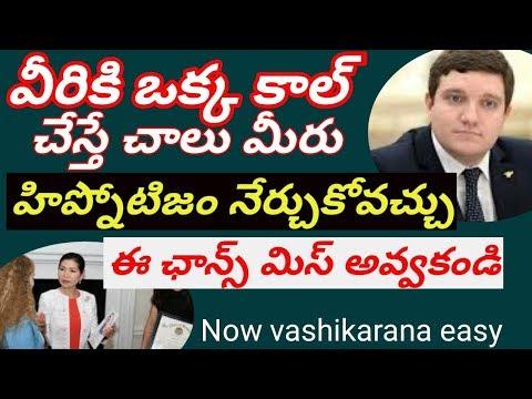 learn POWERFUL hypnotism wist just one simple call  now learn vashikarana mantra very easy in telugu