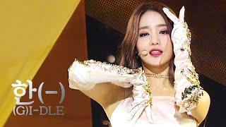 (여자)아이들((G)I-DLE) - 한(一)(HANN(Alone)) # 교차편집(Stage mix) KPOP 무대영상 [1440P]