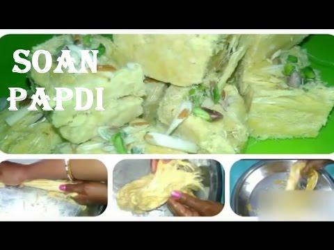 SOAN PAPDI बनाने की आसान विधि (How to make soan papdi) सोनपापड़ी कैसे बनाएँ