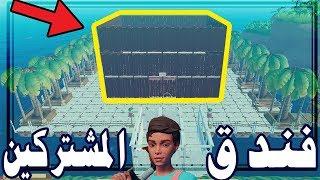 #x202b;لعبة رافت | بناء فندق وغرفة المتابعين ( أكبر تصميم في رافت ) Raft#x202c;lrm;