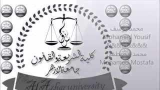 #x202b;مقدمة افلام كلية الشريعة والقانون#x202c;lrm;