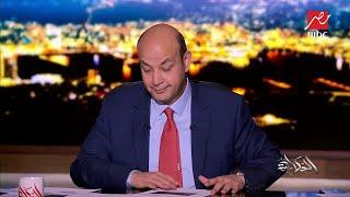 عمرو أديب يعلق على تصريحات رئيس وزراء قطر بتجنب بلاده طرد 300 ألف مصري