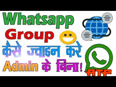 How to join any WhatsApp group unlimited groups