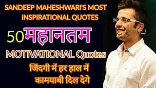 Sandeep Maheshwari Inspirational Quotes Videos 9videos Tv