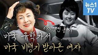 한국 여성 최초 파일럿, 김경오...미국 유학가서 비행기 받아온 여자| 존버스토리 Ep.2