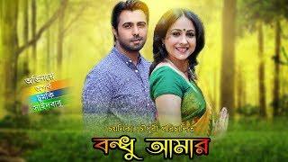 Bangla Natok : Bondhu Amar   Apurba, Chumki, Saeed Babu, Saika Ahmed by Chayanika Chowdhury