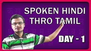 Tamil Hindi Dictionary - PakVim net HD Vdieos Portal