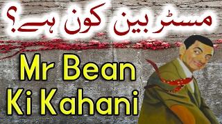 Mr Bean Urdu Hindi History Mr Bean Ki Kahani Zindagi Ki Story