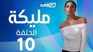 Malika Series - Episode 10  | مسلسل مليكة - الحلقة 10 العاشرة