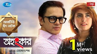 Ahongkar | অহংকার | Adil Hossain Nobel | Anika Kabir Shokh | Rtv Eid Special Drama