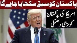 America Ke Pakistan Ka Khiaf War - Headlines 12 AM - 8 October 2017 - Express News