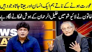 Khalil ur Rehman Qamar Embarrassed or Insulted by Tahira Abdullah Amazing Speech