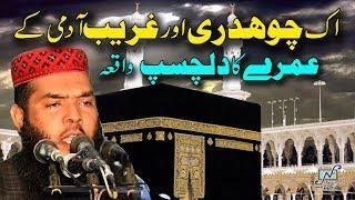 Ek Choudhary aur Ghareeb Aadmi k Umry Ka Safar -- Emotional & Crying -- Hafiz Cd Center