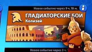 "РЕЖИМ ""ГЛАДИАТОРСКИЕ БОИ"" БРАВЛ СТАРС | BRAWL STARS"