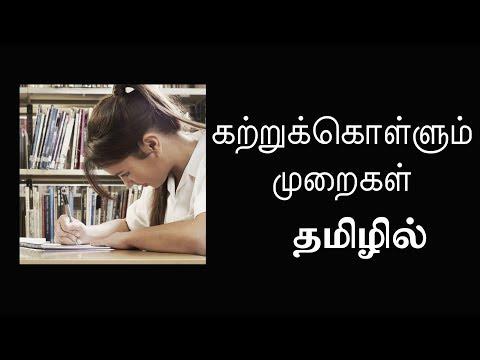 கற்றுக்கொள்ளும் முறைகள் Learning Process (EP20) Basic Psychology in Tamil