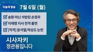 시사자키 정관용입니다 실시간 7월 6일(월) 손정우 석방 이재명 경기지사 이재오 전의원, 박지훈 변호사