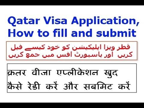 How to Apply Qatar Visa Application