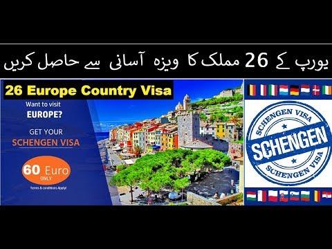 Schengen Visa Application 26 europen countries visa 2018 ?