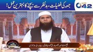 Shehar-e-Hikmat | Hakeem Tariq Mehmood | Ubqari | 18 April