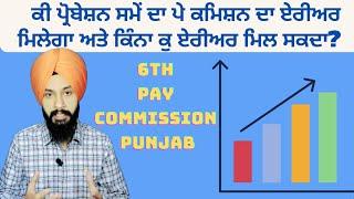 ਕੀ ਪ੍ਰੋਬੇਸ਼ਨਰਾਂ ਨੂੰ ਵੀ ਕੋਈ ਲਾਭ ਹੋਣ ਵਾਲਾ 6 ਵੇਂ ਕਮਿਸ਼ਨ ਦਾ I 6th Pay Commission I By Manpreet Singh