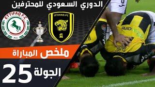 ملخص مباراة الاتحاد - الاتفاق ضمن منافسات الجولة 25 من الدوري السعودي للمحترفين