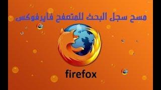 كيفية مسح سجل التصفح لمتصفح فايرفوكس │ how to clear history on mozilla firefox