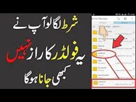Secret Android Folder of Mobile Phone || You Should Know || it wale raja