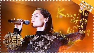 Jessie J《killing Me Softly With His Song》-  个人精华《歌手2018》第3期 Singer2018【歌手官方频道】